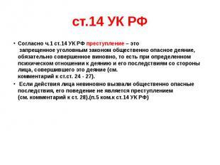 ст.14 УК РФ Согласно ч.1 ст.14 УК РФ преступление – это запрещенное уголовным за