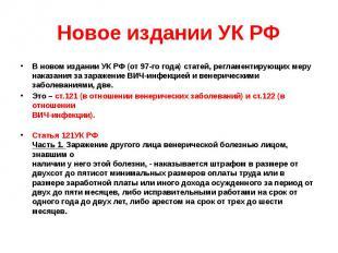 Новое издании УК РФ В новом издании УК РФ (от 97-го года) статей, регламентирующ