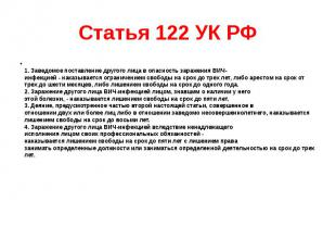 Статья 122 УК РФ 1. Заведомое поставление другого лица в опасность заражения ВИЧ