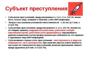 Субъект преступления Субъектом преступлений, предусмотренных ч. 1 и ч. 2 ст. 122