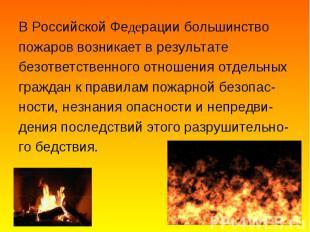 В Российской Федерации большинство В Российской Федерации большинство пожаров во
