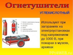 Используют при Используют при загораниях на электроустановках под напряжением до