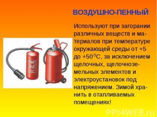 Используют при загорании Используют при загорании различных веществ и ма- териал