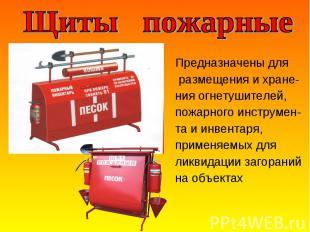Предназначены для Предназначены для размещения и хране- ния огнетушителей, пожар