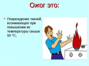 Повреждение тканей, возникающее при повышении их температуры свыше 50 °С, Повреж
