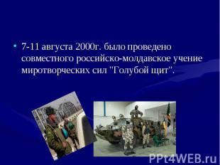 7-11 августа 2000г. было проведено совместного российско-молдавское учение мирот
