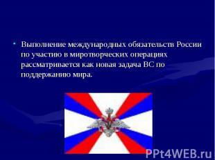 Выполнение международных обязательств России по участию в миротворческих операци