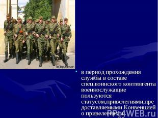 в период прохождения службы в составе спец.воинского контингента военнослужащие