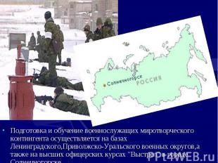 Подготовка и обучение военнослужащих миротворческого контингента осуществляется