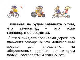 Давайте, не будем забывать о том, что велосипед – это тоже транспортное средство