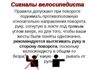 Правила допускают при повороте поднимать противоположную относительно направлени