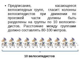 Предписание, касающееся велосипедных групп, гласит: колонны велосипедистов при д