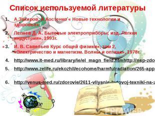Список используемой литературы А.Закиров, А.Костенко « Новые технологии и здоров