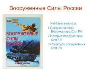 Учебные вопросы: 1.Предназначение Вооруженных Сил РФ 2.История Вооруженных Сил Р