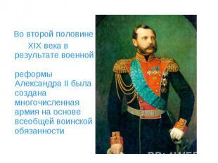 Во второй половине XIX века в результате военной реформы Александра II была созд