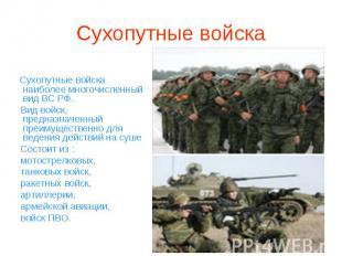 Сухопутные войска наиболее многочисленный вид ВС РФ. Вид войск, предназначенный