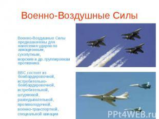 Военно-Воздушные Силы предназначены для нанесения ударов по авиационным, сухопут