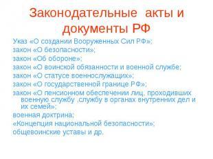 Указ «О создании Вооруженных Сил РФ»; Указ «О создании Вооруженных Сил РФ»; зако