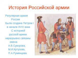Регулярная армия Регулярная армия России Была создана Петром I в начале ХVIII ве