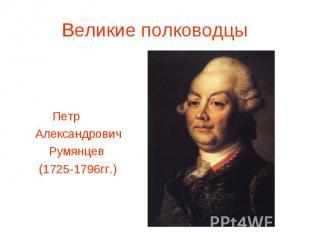 Петр Александрович Румянцев (1725-1796гг.)