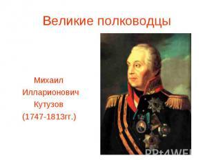 Михаил Илларионович Кутузов (1747-1813гг.)
