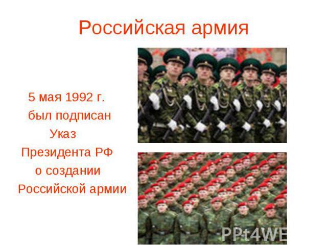 5 мая 1992 г. был подписан Указ Президента РФ о создании Российской армии