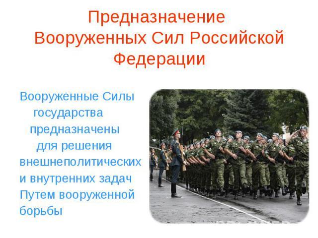 Вооруженные Силы государства предназначены для решения внешнеполитических и внутренних задач Путем вооруженной борьбы