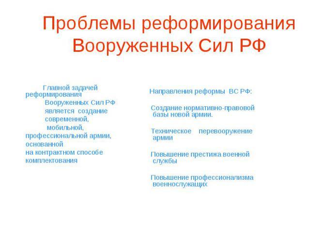 Главной задачей реформирования Вооруженных Сил РФ является создание современной, мобильной, профессиональной армии, основанной на контрактном способе комплектования