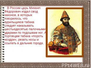 В России царь Михаил Фёдорович издал свод законов, в которых говорилось, что кур