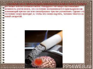 Составные части табачного дыма всасываются в кровь и через 2-3 минуты достигают