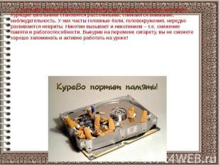 У курящих уменьшается объем памяти, им труднее заучивать материал. Курящие школь