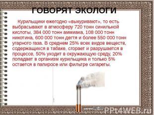 ГОВОРЯТ ЭКОЛОГИ Курильщики ежегодно «выкуривают», то есть выбрасывают в атмосфер
