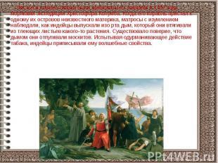 Листья и семена табака были привезены из Америки в 1492 году моряками экспедиции