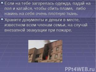 Если на тебе загорелась одежда, падай на пол и катайся, чтобы сбить пламя, либо