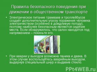 Электрическое питание трамваев и троллейбусов создаёт дополнительную угрозу пора