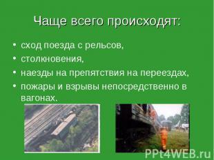 сход поезда с рельсов, сход поезда с рельсов, столкновения, наезды на препятстви