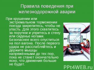 При крушении или экстремальном торможении поезда закрепитесь, чтобы не упасть. Д