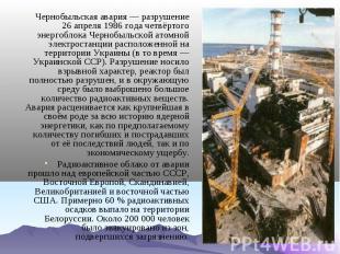 Чернобыльская авария— разрушение 26 апреля 1986 года четвёртого энергоблок