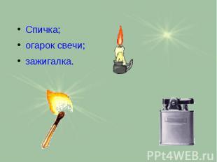 Спичка; Спичка; огарок свечи; зажигалка.