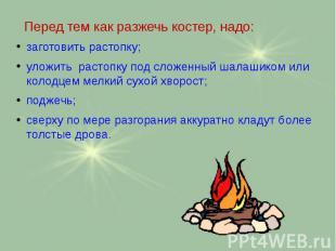 Перед тем как разжечь костер, надо: Перед тем как разжечь костер, надо: заготови