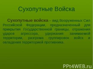 Сухопутные Войска Сухопутные войска – вид Вооруженных Сил Российской Федерации,
