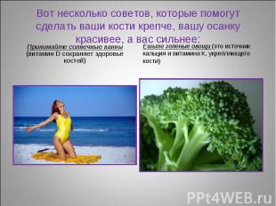 Принимайте солнечные ванны (витамин D сохраняет здоровье костей) Принимайте солн