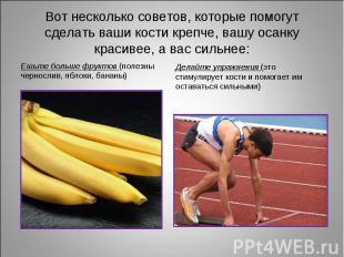 Ешьте больше фруктов (полезны чернослив, яблоки, бананы) Ешьте больше фруктов (п