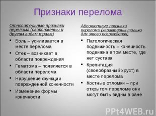 Относительные признаки перелома (свойственны и другим видам травм) Относительные