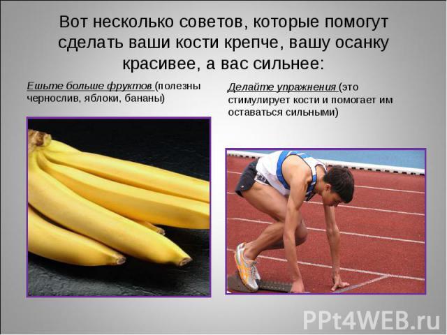 Ешьте больше фруктов (полезны чернослив, яблоки, бананы) Ешьте больше фруктов (полезны чернослив, яблоки, бананы)