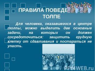 ПРАВИЛА ПОВЕДЕНИЯ В ТОЛПЕ Для человека, оказавшегося в центре толпы, можно выдел