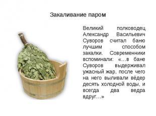 Великий полководец Александр Васильевич Суворов считал баню лучшим способом зака