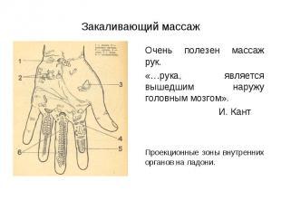 Очень полезен массаж рук. Очень полезен массаж рук. «…рука, является вышедшим на