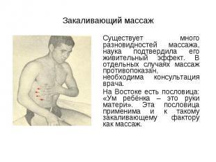Существует много разновидностей массажа, наука подтвердила его живительный эффек