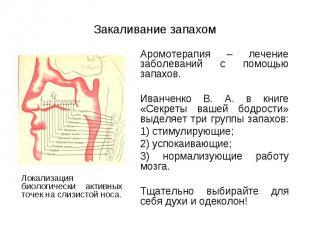 Аромотерапия – лечение заболеваний с помощью запахов. Аромотерапия – лечение заб